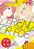 FRIEND OR FOE(2)(プチキス)
