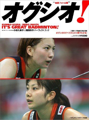 オグシオ!―小椋久美子&潮田玲子パーフェクトブック (B・B MOOK 522 スポーツシリーズ NO. 396)