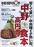 ぴあ中野高円寺食本 2014→2015 新店も続々登場地元で人気の200軒 (ぴあMOOK)