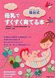 桶谷式 母乳ですくすく育てる本