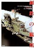 鋼鉄の鳳凰―日本海軍艦艇模型作品集〈2〉 (日本海軍艦艇模型作品集 (2))