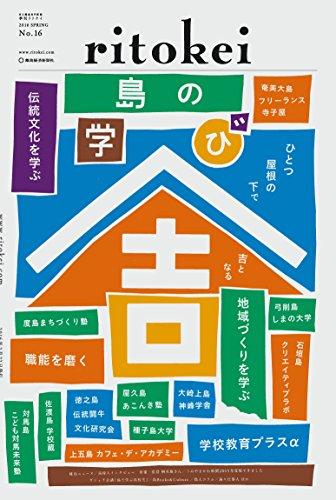 離島専門タブロイド紙『季刊ritokei(リトケイ)vol.16』「島の学び舎」(2016年2月29日発売) (季刊ritokei)