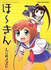ほーきん(1) (Emotion Comics 14)