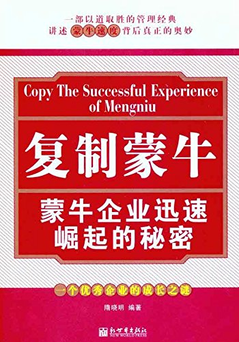 new-d1-copy-mengniu-mengniu-rapid-rise-of-the-secret-sui-xiaoming-9787510413chinese-edition