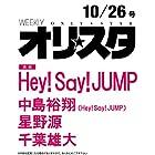 オリ☆スタ 2015年 10/26号 雑誌