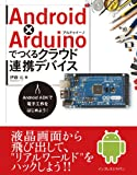 Android×Arduinoでつくるクラウド連携デバイス