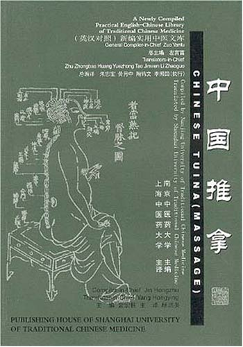 Chinese Tuina (Massage) (Newly Compiled Practical English-Chinese Library of Traditional Chinese Medicine) (English and Chinese Edition)