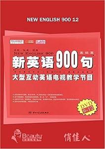 New English 900 12