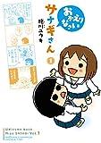 おかえりなさいサナギさん 1 少年チャンピオンコミックス・タップ!