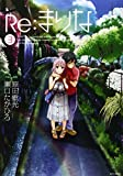 Re:まりな 3 (ジェッツコミックス)
