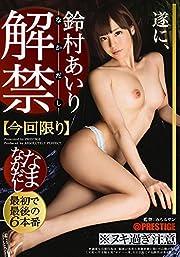 鈴村あいり なまなかだし (未公開映像DVD付き)(数量限定)
