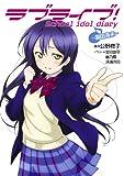 ラブライブ! School idol diary ~園田海未~<ラブライブ! School idol diary> (―)