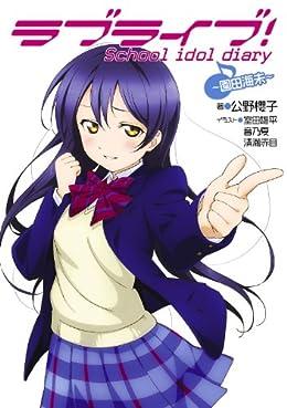 ラブライブ! School idol diary ~園田海未~ (―)