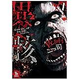 異骸‐THE PLAY DEAD/ALIVE- 1 (リュウコミックス)