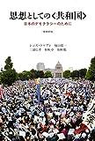 思想としての〈共和国〉[増補新版]――日本のデモクラシーのために