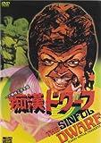 痴漢ドワーフ(ヘア無修正完全版) [DVD]