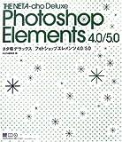 ネタ帳デラックス | フォトショップ エレメンツ 4.0/5.0 (MdN BOOKS)