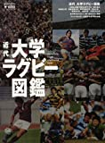 近代大学ラグビー図鑑―記憶と記録で綴る大学ラグビー部の魅力 (B.B.MOOK―スポーツシリーズ (514))