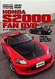 ホンダ・S2000ファンDVD(エンスーCARガイドDIRECT DVD)