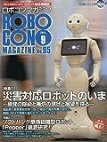 ROBOCON Magazine (ロボコンマガジン) 2014年 09月号 [雑誌]