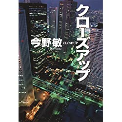 【シリーズ】 クローズアップ スクープ (集英社文芸単行本) [Kindle版]