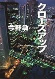 【シリーズ】クローズアップ スクープ (集英社文芸単行本)