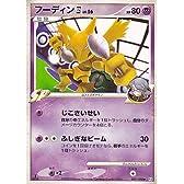 フーディン四 LV.56 ポケモンカードゲーム 時の果ての絆収録カード Pt2-041 レア