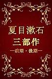 夏目漱石三部作 前期・後期(三四郎・それから・門・彼岸過迄・行人・こころ)