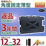 [12-32型]テレビ壁掛け金具/液晶・LED・プラズマ/VESA(100×100、100×200mm)(ブラック) - LCD-ACE-108B