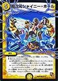 デュエルマスターズ 【超次元シャイニー・ホール】 DMX08-026-C ≪激熱!ガチンコBEST≫