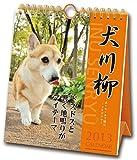 コーギー川柳(週めくり) カレンダー 2013年