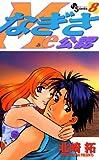 なぎさMe公認(8) (少年サンデーコミックス)
