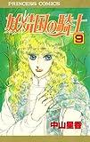 妖精国(アルフヘイム)の騎士 9