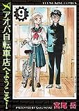 アオバ自転車店へようこそ!(9) ヤングキングコミックス