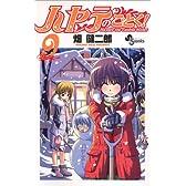 ハヤテのごとく! (9) (少年サンデーコミックス)