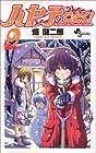 ハヤテのごとく! 第9巻 2006年12月16日発売