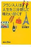 フランス人は人生を三分割して味わい尽くす (講談社+α新書)