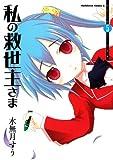 私の救世主さま(5) (角川コミックス・エース)