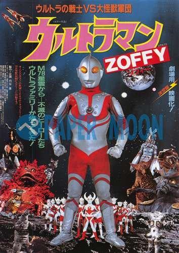 【映画チラシ】ウルトラマン ZOFFY / ウルトラの戦士VS大怪獣軍団//邦・特撮