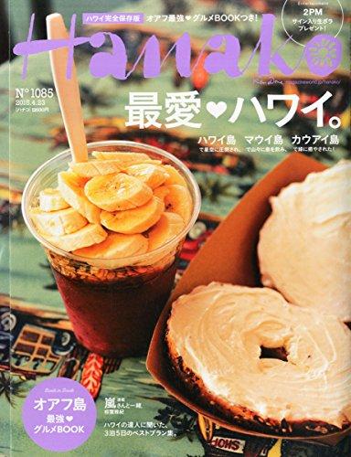Hanako(ハナコ) 2015年 4/23 号 [雑誌]