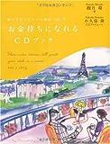 願いを叶える7つの物語VOL.3 お金持ちになれるCDブック (願いを叶える7つの物語 VOL. 3)