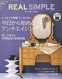 REAL SIMPLE JAPAN (リアルシンプルジャパン) 2007年 11月号 [雑誌]