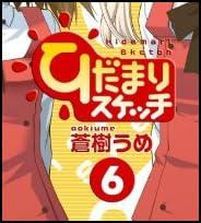 ひだまりスケッチ (6) (まんがタイムKRコミックス)