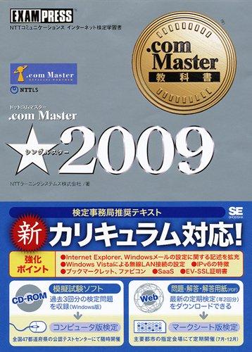 .com Master教科書 .com Master★2009