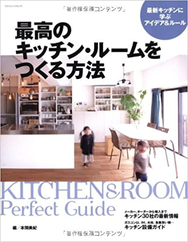 最高のキッチン・ルームをつくる方法