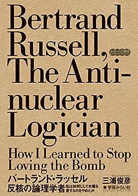 バートランド・ラッセル 反核の論理学者:私は如何にして水爆を愛するのをやめたか (みらいへの教育)