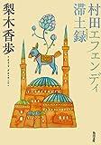 村田エフェンディ滞土録 (角川文庫 な 48-1)
