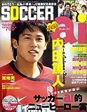 SOCCER ai (サッカーアイ) 2008年 12月号 [雑誌]
