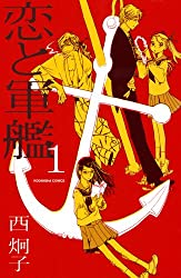恋と軍艦(1) (講談社コミックスなかよし)