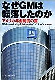GM再上場を申請で 過去最大規模の資金調達額?!
